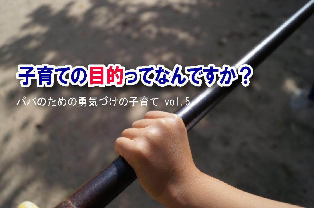 【川崎パパ塾コラム更新】アドラー式子育ての目的について