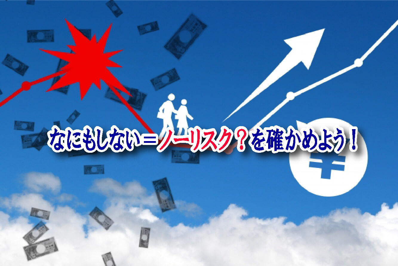 何もしない=ノーリスクを確かめよう/パパのためのお金の話Vol.4【川崎パパ塾コラム更新】