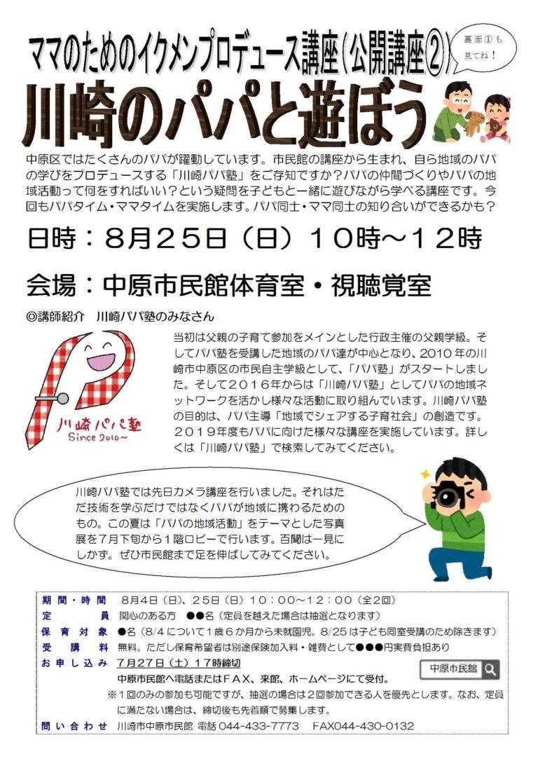 川崎パパ塾が行政主催の「ママのためのイクメンプロデュース講座」に登壇しました