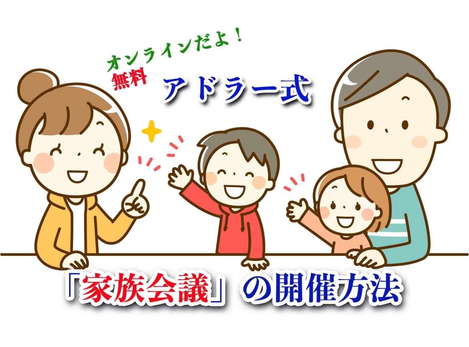 【11/20川崎パパ塾無料オンライン講座】アドラー式家族会議の開き方